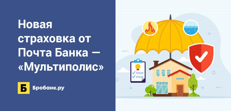 Новая страховка от Почта Банка — Мультиполис