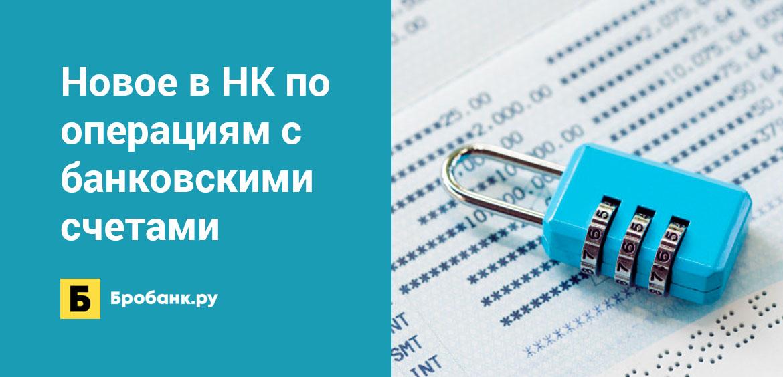 Новое в НК по операциям с банковскими счетами