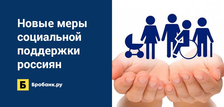 Новые меры социальной поддержки россиян