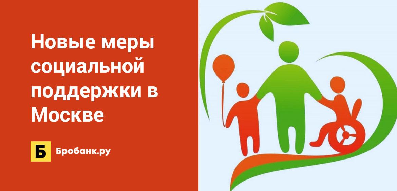 Новые меры социальной поддержки в Москве