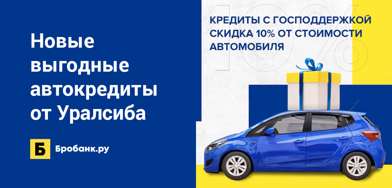Новые выгодные автокредиты от Уралсиба