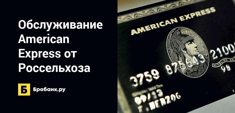Обслуживание American Express от Россельхоза