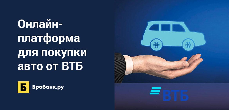 Онлайн-платформа для покупки авто от ВТБ