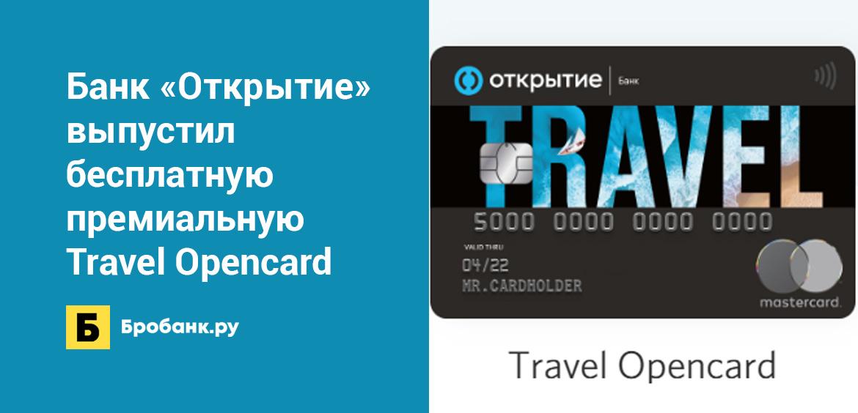 Банк Открытие выпустил бесплатную премиальную Travel Opencard
