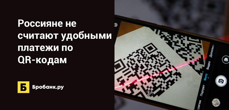Россияне не считают удобными платежи по QR-кодам