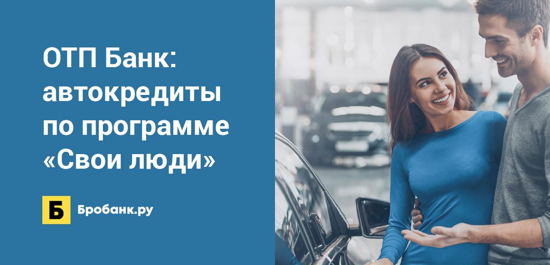 ОТП Банк: автокредиты по программе Свои люди