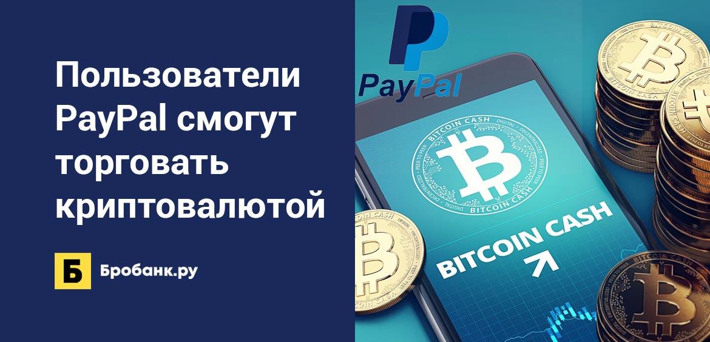 Пользователи PayPal смогут торговать криптовалютой