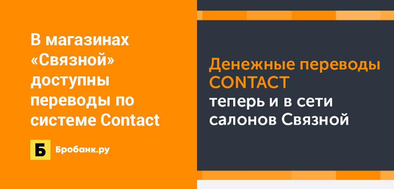 В магазинах Связной доступны денежные переводы по системе Contact