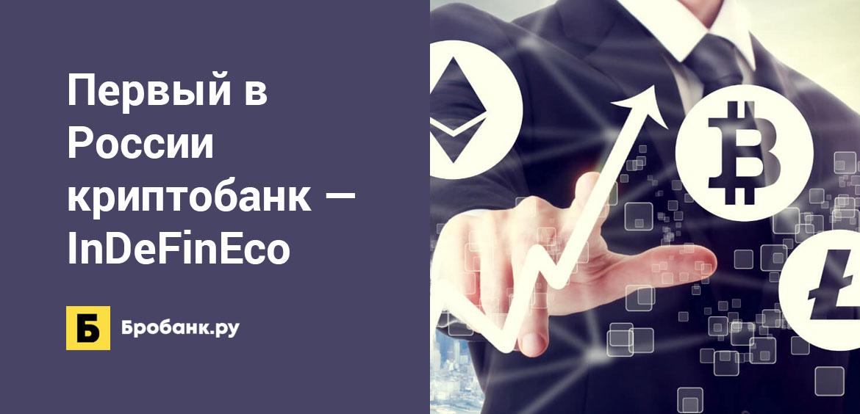 Первый в России криптобанк — InDeFinEco