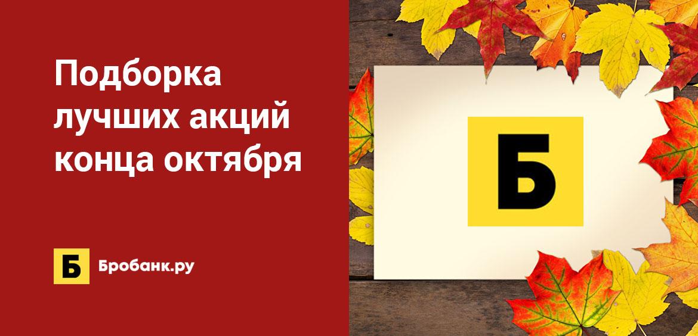 Подборка лучших акций конца октября