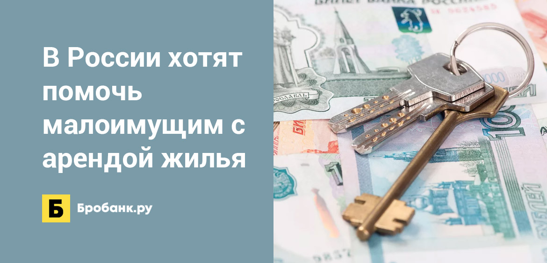 В России хотят помочь малоимущим с арендой жилья