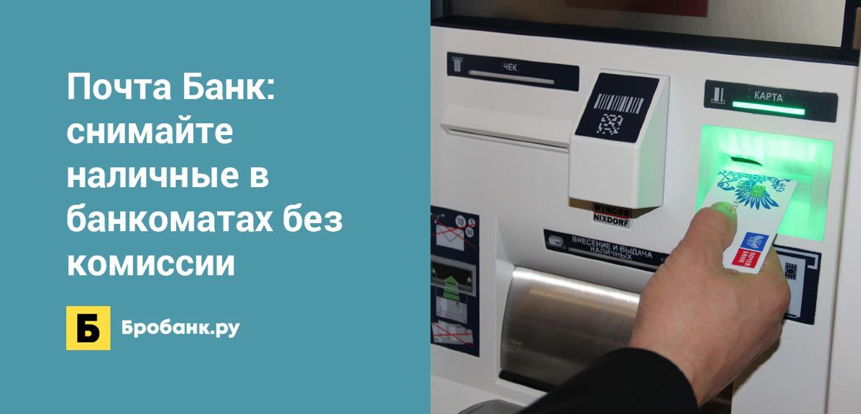 Почта Банк: снимайте наличные в банкоматах без комиссии