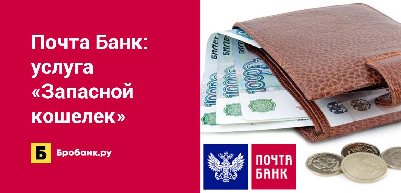 Почта Банк предложил услугу Запасной кошелек