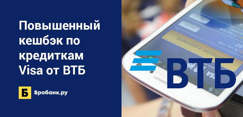 Повышенный кешбэк по кредиткам Visa от ВТБ