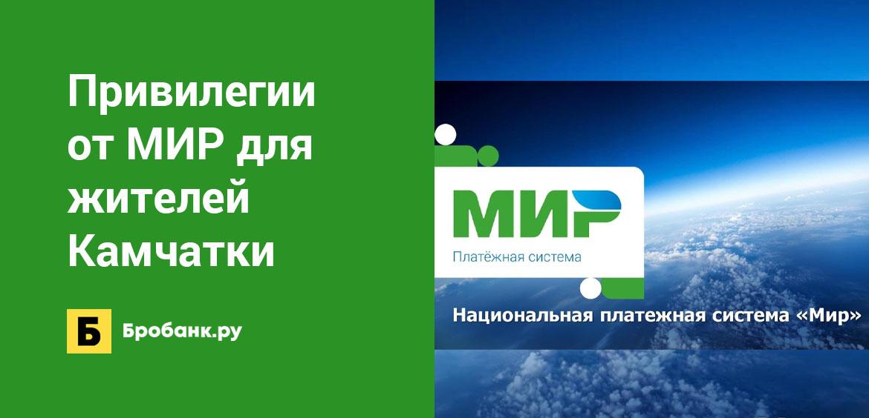 Привилегии от МИР для жителей Камчатки