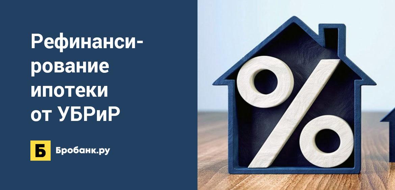 Рефинансирование ипотеки от УБРиР