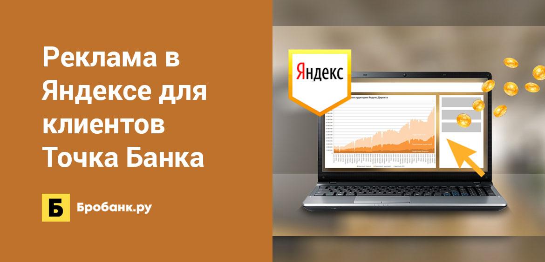 Реклама в Яндексе для клиентов Точка Банка