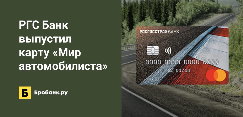 РГС Банк выпустил карту Мир автомобилиста