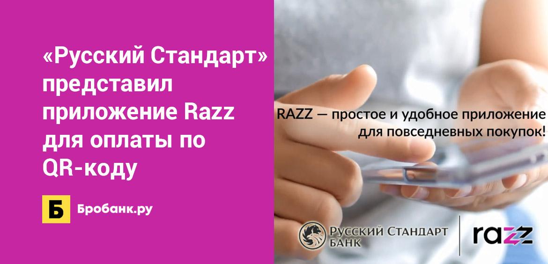 Русский Стандарт представил приложение Razz для оплаты по QR-коду