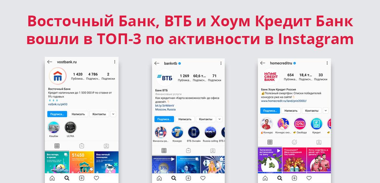 Восточный Банк, ВТБ и Хоум Кредит Банк вышли в ТОП-3 по активности в Instagram