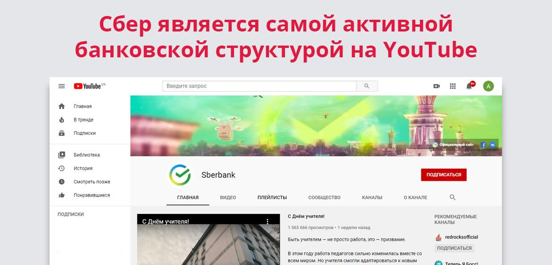 Сбер является самой активной банковской структурой на YouTube