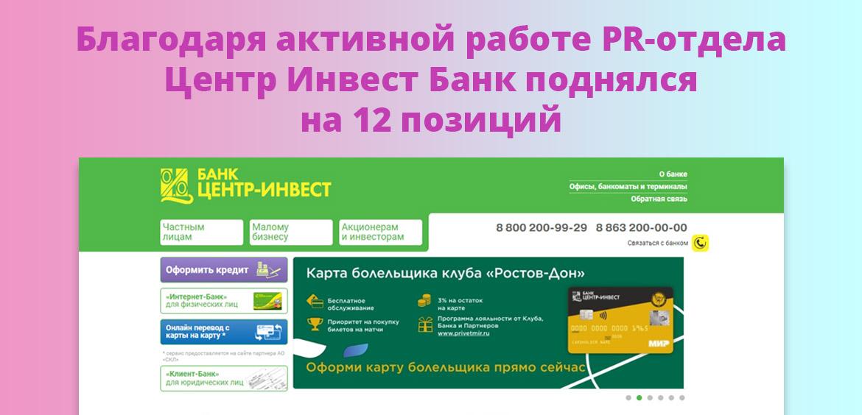 Благодаря активной работе PR-отдела Центр Инвест Банк поднялся на 12 позиций