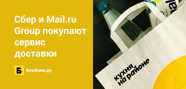 Сбер и Mail.ru Group покупают сервис доставки