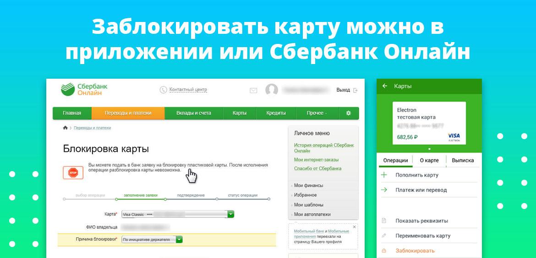 заблокировать карту можно в приложении или Сбербанк Онлайн