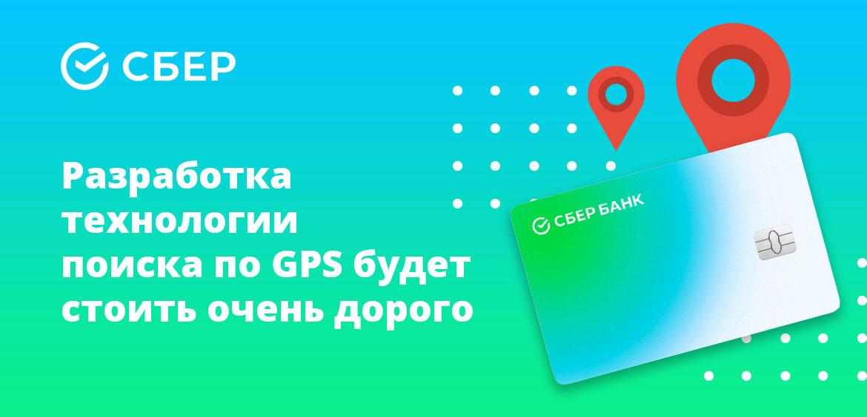 Разработка технологии поиска по GPS будет стоить очень дорого