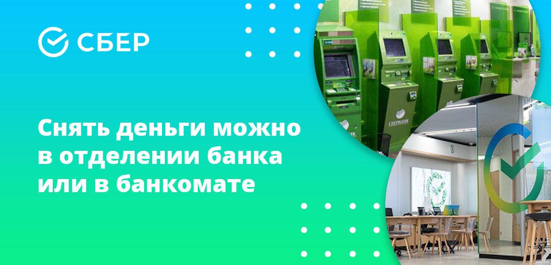 Снять деньги можно в отделении банка или в банкомате