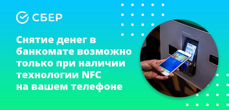 Снятие денег возможно только при наличии технологии NFC на вашем телефоне