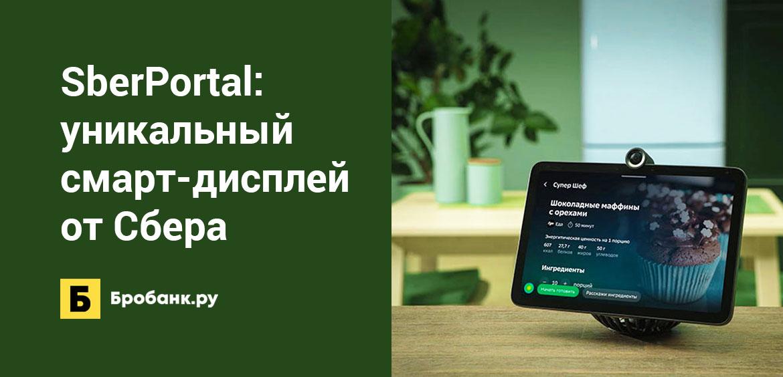 SberPortal: уникальный смарт-дисплей от Сбера