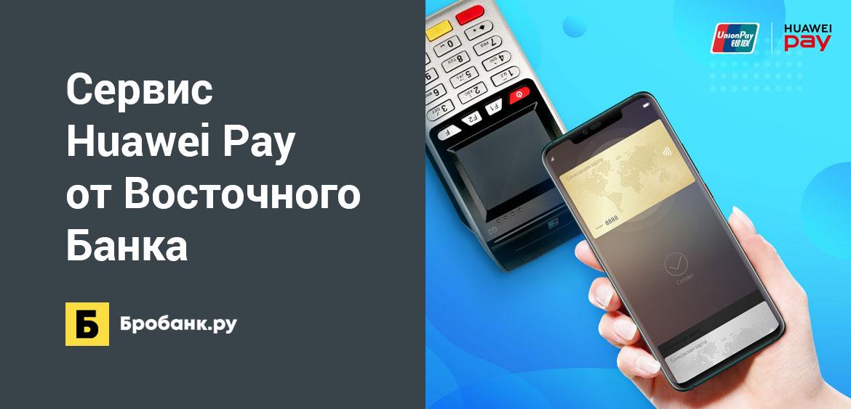 Сервис Huawei Pay от Восточного Банка