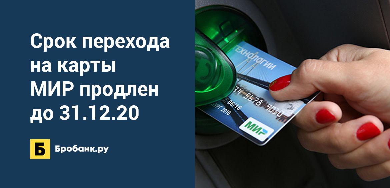 Срок перехода на карты МИР продлен до 31.12.20