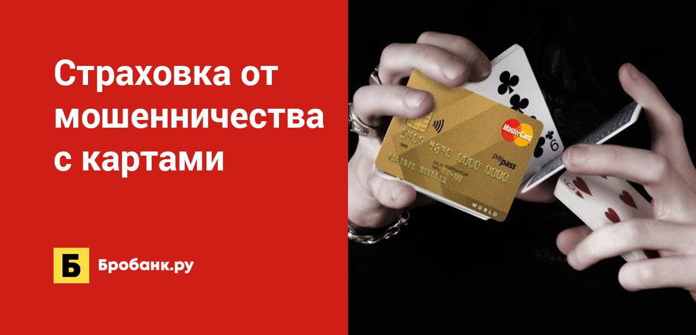 Страховка от мошенничества с картами