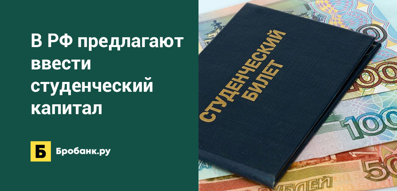 В РФ предлагают ввести студенческий капитал