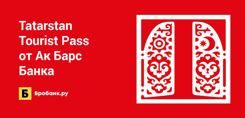 Tatarstan Tourist Pass от Ак Барс Банка