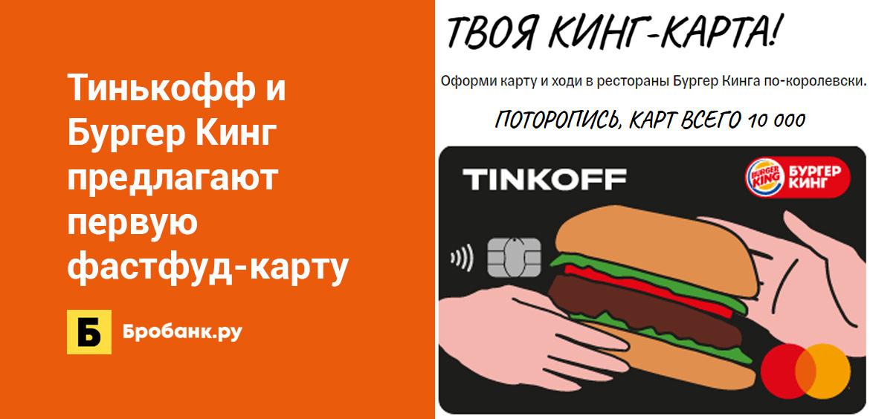 Тинькофф и Бургер Кинг предлагают первую фастфуд-карту