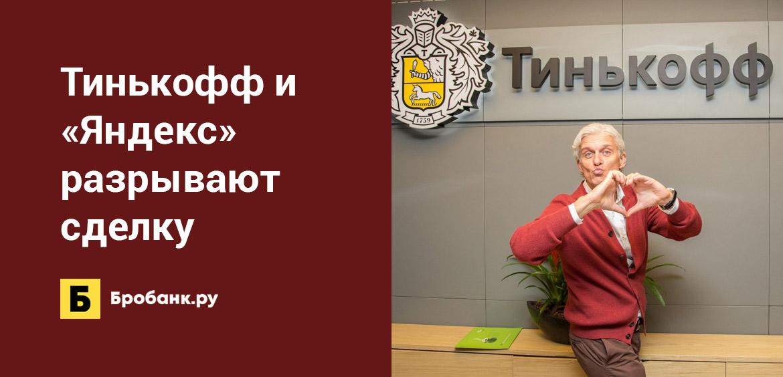 Тинькофф и Яндекс разрывают сделку