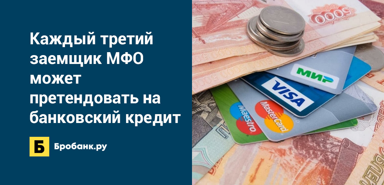 Каждый третий заемщик МФО может претендовать на банковский кредит