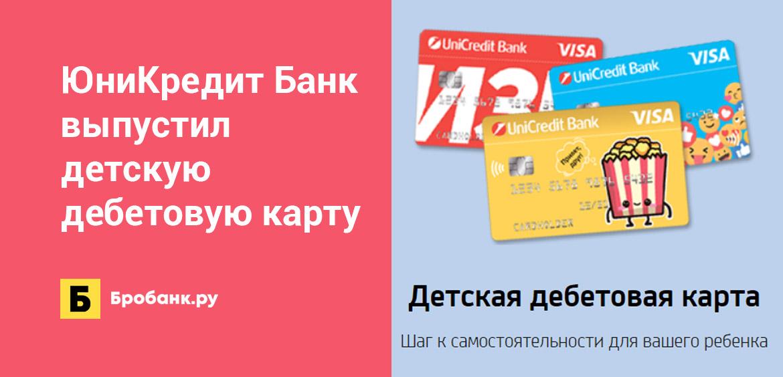 ЮниКредит Банк выпустил детскую дебетовую карту