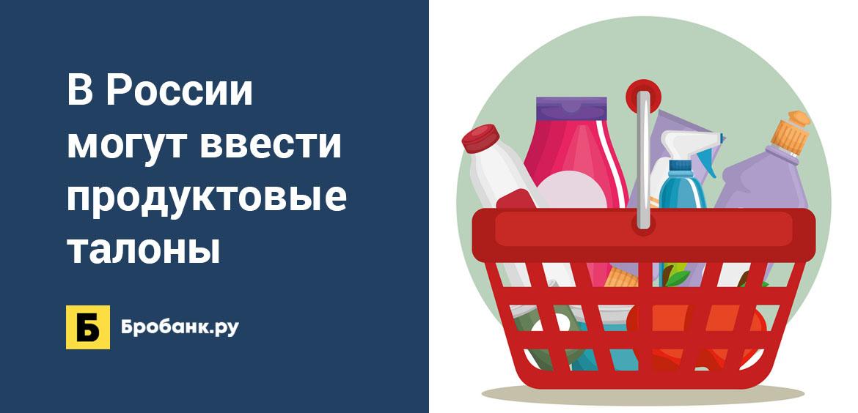 В России могут ввести продуктовые талоны