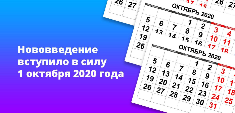 Нововведение вступило в силу 1 октября 2020 года