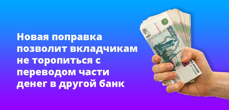 Новая поправка позволит вкладчикам не торопиться с переводом части денег в другой банк
