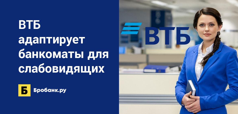 ВТБ адаптирует банкоматы для слабовидящих