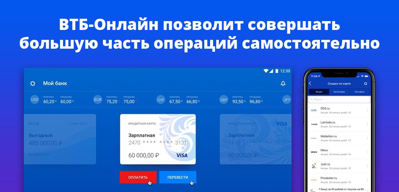 ВТБ-Онлайн позволит совершать большую часть операций самостоятельно