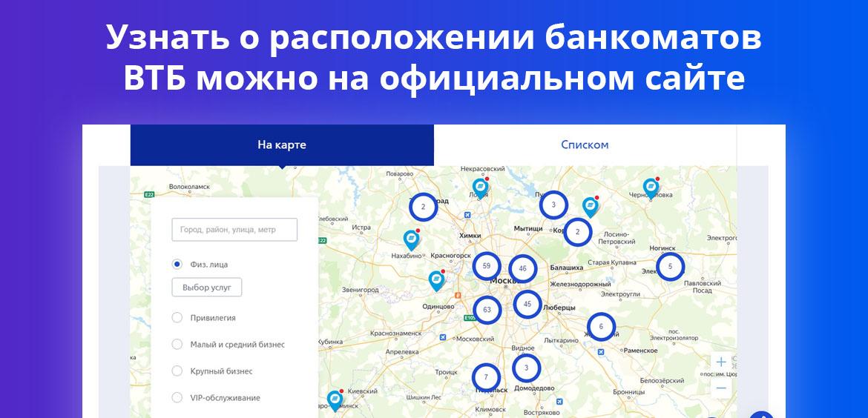 Узнать расположение банкоматов ВТБ можно на официальном сайте