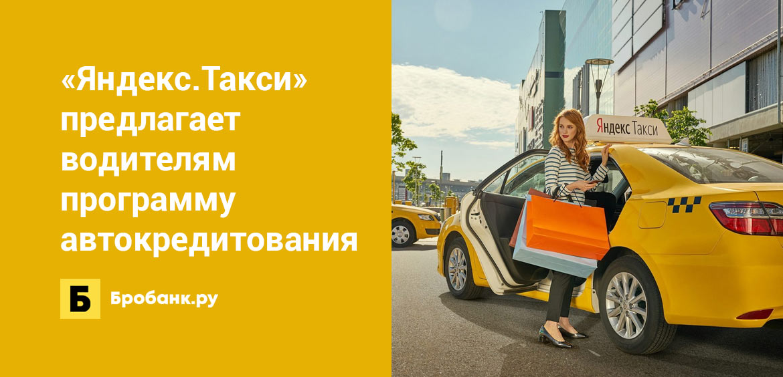 Яндекс.Такси предлагает водителям программу автокредитования