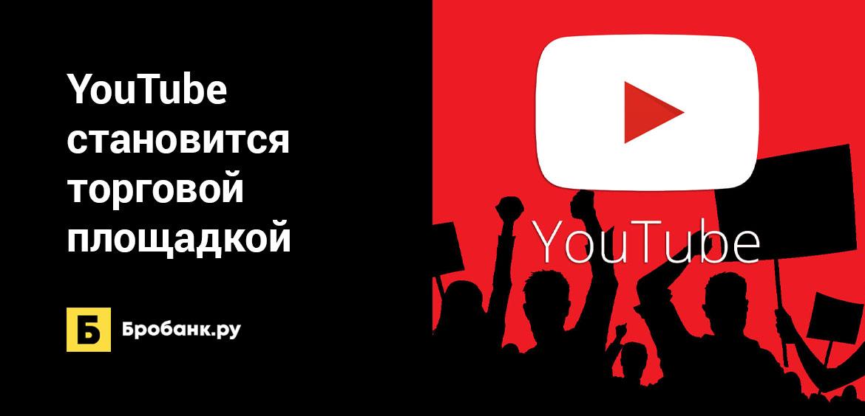 YouTube становится торговой площадкой