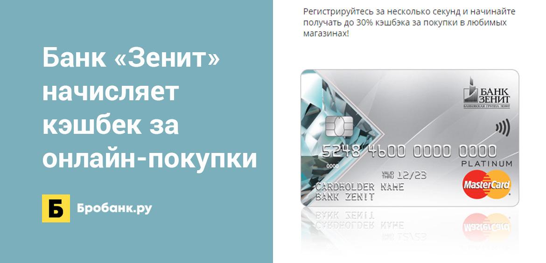Банк Зенит начисляет кэшбек за онлайн-покупки